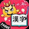 Kanji Hero - Học chữ Hán tiếng Nhật 1.3.2