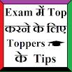 Exam Top करने के लिए Toppers के Tips 1.5
