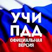 Билеты ПДД 2020 + Экзамен ГИБДД РФ от УчиПДД 2.5.2
