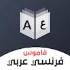 Dictionary French - Arabic & Translator 12.2.3