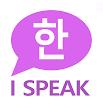 I SPEAK: Korean Speaking-intensive Language Course 36