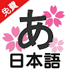 Study Japanese 19.2