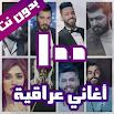 100 اغاني عراقية بدون نت 2020 2.3