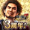 龍が如く ONLINE-ドラマティック抗争RPG、極道達の喧嘩バトル 2.7.3