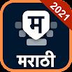 Marathi Keyboard with Marathi Stickers 6.0.7.006