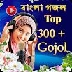 Bangla Islamic Gojol- সেরা ইসলামিক গোজল 2020 11.0.13