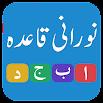 Noorani Qaida Arabic Alphabets 3.3