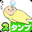 Memetan Stickers Free 2.2.10