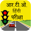 RTO Exam in Hindi :- Driving Licence Test 1.9