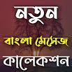 NEW Bangla SMS collection~বাংলা মেসেজ কালেকশন ২০২১ 3.0