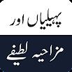 Paheliyan or Mazahiya Urdu Jokes 2021 19.1