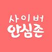 사이버안심존(자녀용-LITE버전) 1.13.1