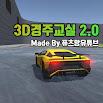 3D경주교실 2.0 - 3D운전교실 팬작품 5.0