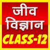 12th class biology (जीव विज्ञान) solution in hindi 1.0