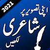 Urdu Poetry on Photo - Poetry on Picture 2.5