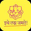 Anuroop Wiwaha - Marathi Matrimonials 7.9.7