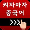 켜자마자 중국어 (HSK,발음공부,성어,신조어까지) 1.6.5