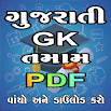 Gujarati Gk All PDF GGAP8