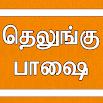 Learn Telugu through Tamil 1.8
