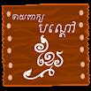 Khmer Riddle Game : Quiz Game 1.0.5