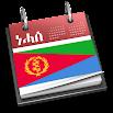 Eritrean Calendar | ዓውደ-ኣዋርሕ | Tigrinya | Holidays 3.7.0