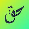Haqq - Al Quran, Jadwal Sholat, Kajian Sunnah 1.9.24