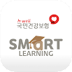 nhis-임직원전용 스마트러닝 1.2.2