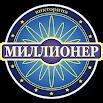Миллионер 2020 - интеллектуальная викторина. 3.3