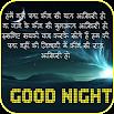 Hindi Good Night Images 11.0