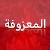 المعزوفة : بدون نت Maazofa 1.0.50