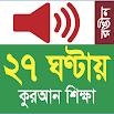 Learn Bangla Lahori Quran in 27 Hours 1.0.8