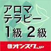 アロマテラピー検定1級2級 試験対策 無料アプリ-オンスク.JP 3.4.11