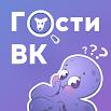 Hugly Гости ВК 3.0.134