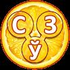 So'z O'yini Krossvord 0.2.7