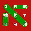 Hindi Word Search 1.5